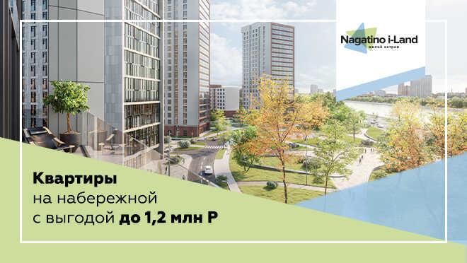 Nagatino i-Land. Бизнес-класс Последние квартиры в первой очереди